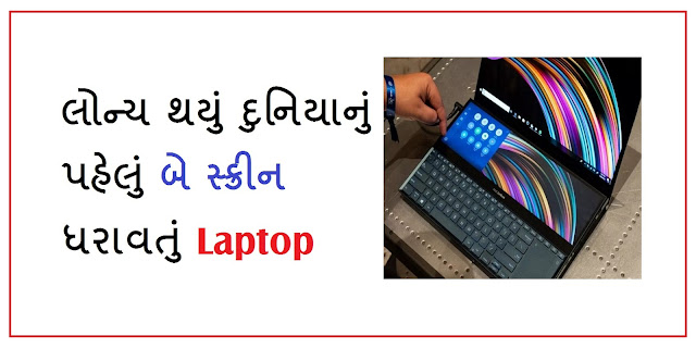 The World's first two-screen Laptop is Launched News Report