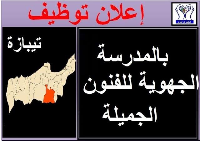 اعلان توظيف بالمدرسة الجهوية للفنون الجميلة بولاية تيبازة- التوظيف في الجزائر