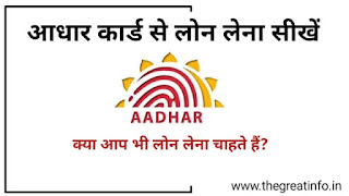 aadhar card se loan kaise le