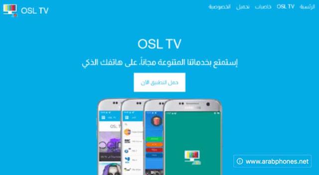 تحميل تطبيق OSL TV لمشاهدة القنوات مجانا على اندرويد