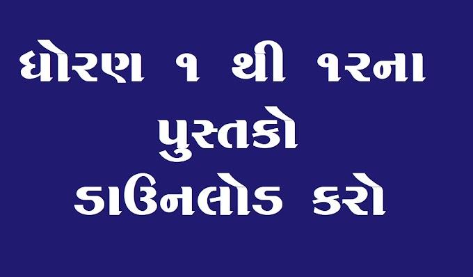 GSEB Gujarati Medium Textbooks PDF Download (Class 1 to 12)