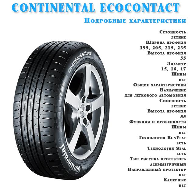Характеристика шин CONTINENTAL ECOCONTACT 6