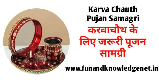 Karva Chauth Pujan Samagri List