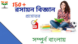 150+ Chemistry  question and answer pdf in bengali -রসায়ন প্রশ্ন ও উত্তর