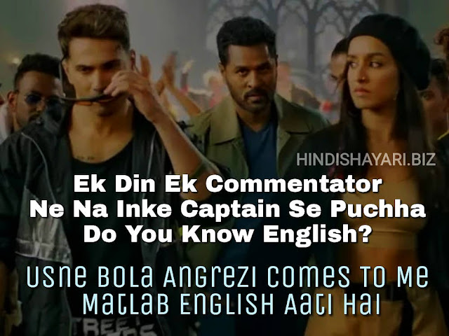 Street Dancer 3D Movie Dialogue | Street Dancer Movie Dialogue in Hindi | Ek Din Ek Commentator Ne  Unke Captain Se Pucha.  Do You Know English?  Usne Bola,  Angrezi Comes to Me  Matlab English Aati Hai.