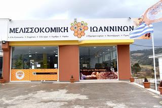 Προσφορά: Βανίλια στα 0.75 λεπτά με το ΦΠΑ από την Μελισσοκομική Ιωαννίνων