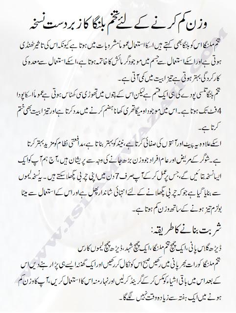 tukh malanga benefits for weight loss in urdu