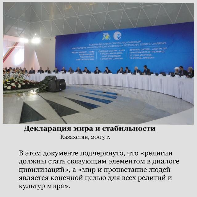 Международная конференция мира и согласия