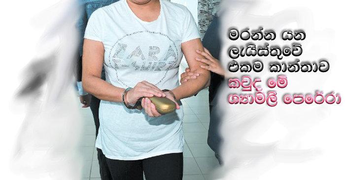 https://www.gossiplankanews.com/2018/07/shyamali-perera-death-sentenced.html#more