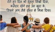 Friendship Attitude Status Yaari, Dosti, Friend Shayari
