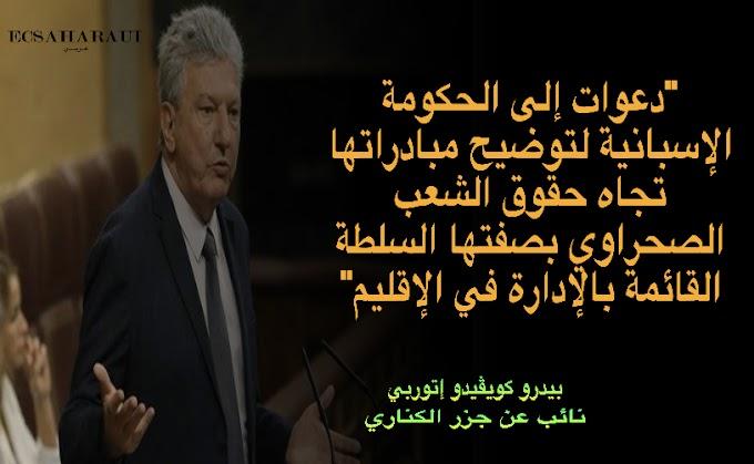 دعوات إلى الحكومة الإسبانية لتوضيح مبادرتها تجاه حقوق الشعب الصحراوي بصفتها السلطة القائمة بالإدارة في الصحراء الغربية .