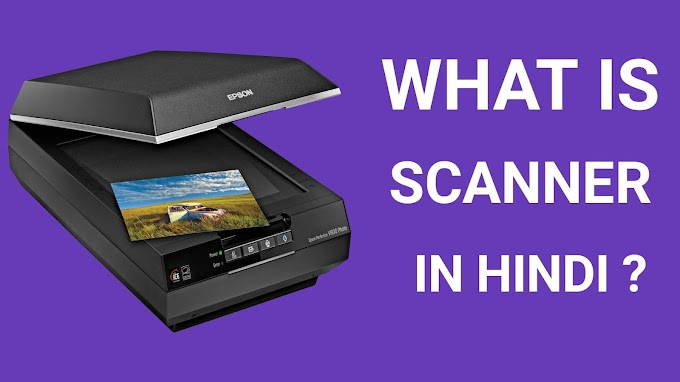 What is Scanner in Hindi