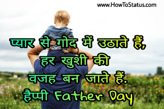 Father day status hindi special day for Papa