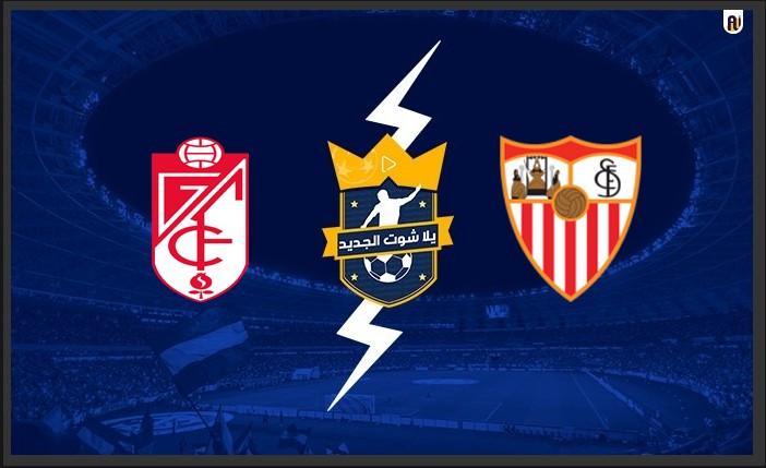نتيجة مباراة اشبيلية وغرناطة اليوم يلا شوت الجديد الدوري الاسباني