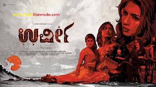Urvi Kannada Songs Download