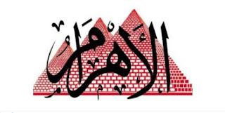 وظائف الأهرام عدد الجمعة 02- 10-2020