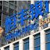 Condenaron a muerte en China al ex presidente de un banco por malversación de fondos