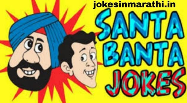 Santa Banta jokes in marathi part 1 | संता बंता मराठी जोक्स