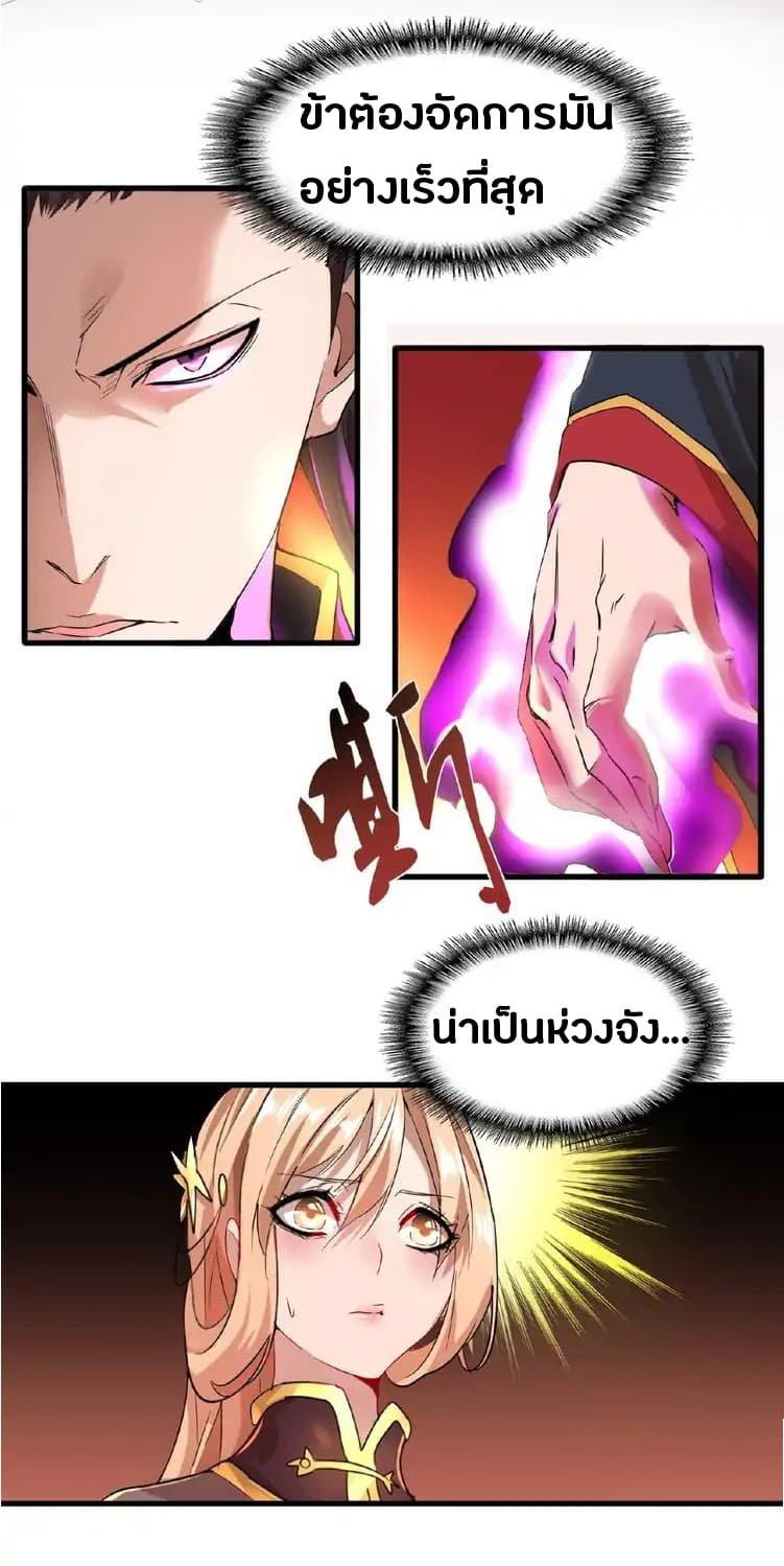 Magic Emperor - หน้า 35