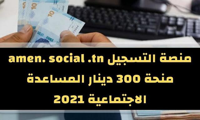 منصة أمان التونسية Amen Social للتسجيل في المنحة 300 دينار