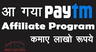Paytm Affiliate Program से लाखो रूपये कमाए