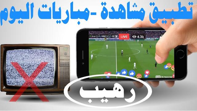 حمل اروع تطبيق لمشاهدة مباريات اليوم بالبث المباشر لكل القنوات الناقلة مجانا على الاندرويد