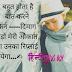 Attitude Status For Boy in Hindi