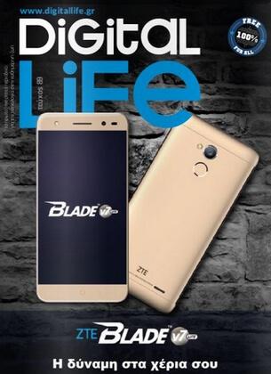 Digital Life [τεύχος 89] - Κατεβάστε και διαβάστε το τεύχος Δεκεμβρίου 2016