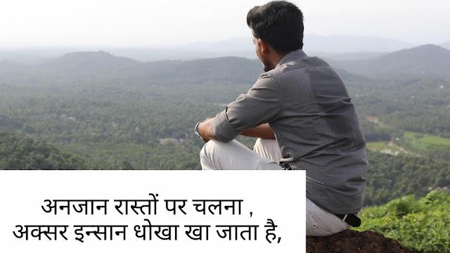 hindi sad shayri image
