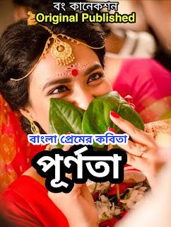 Bangla Premer Kobita - পূর্ণতা - Bengali Love Poem
