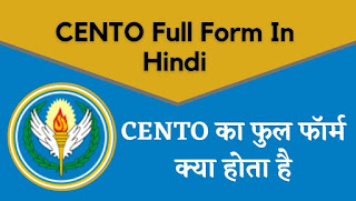 CENTO Full Form In Hindi