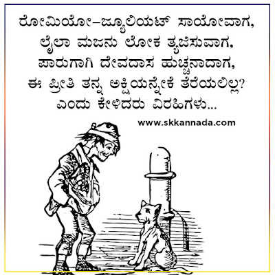 love kavanagalu - ಪ್ರೇಮ ಕವನಗಳು - ಪ್ರೀತಿಯ ಕವನಗಳು