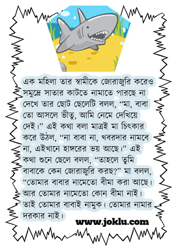 Husband and sharks Bengali funny short story