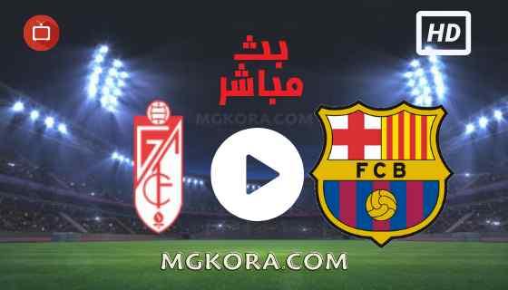 مشاهدة مباراة برشلونة وغرناطة بث مباشر الأثنين 20-09-2021 الدوري الأسباني