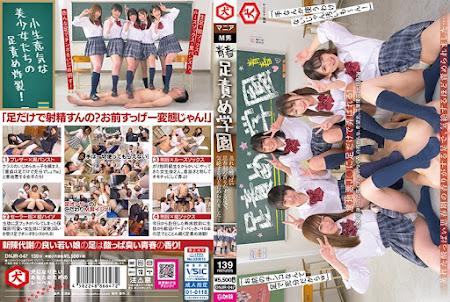 DNJR-047 | 中文字幕 – 青春足怪學園 悶酸的青春期的香味的腳,被責怪得暈倒了