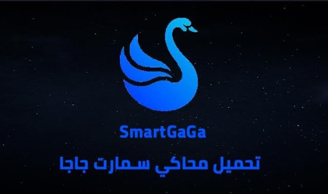 تحميل محاكي smart gaga سمارت جاجا للكمبيوتر اخر اصدار 2021 من الموقع الرسمي