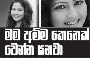 Gossip Chat With Lochana Imashi | Gossip Lanka News | Hot Gossips