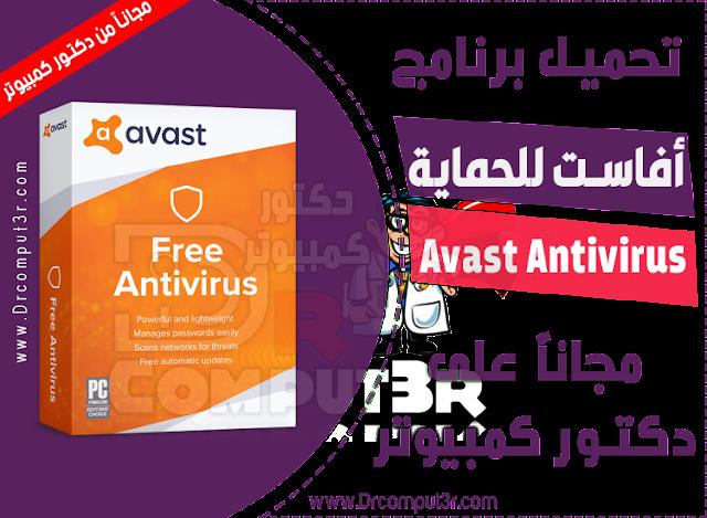 تحميل آخر اصدار من برنامج مكافحة الفيروسات افاست المجاني Avast! Free Antivirus