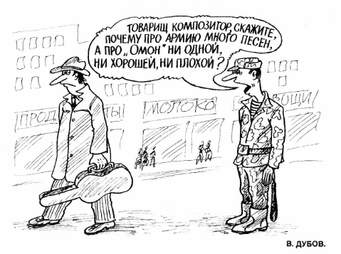 анекдоты про ОМОН