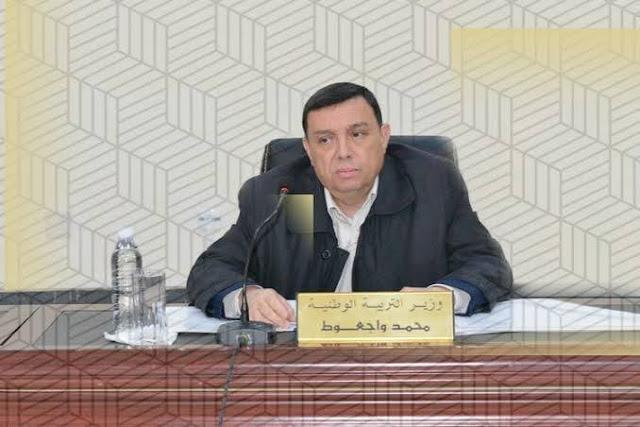 """وزير التربية """"زيادات في أجور عمال قطاع التربية قبل 31 مارس"""""""