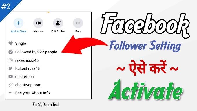 [100% Work] Facebook मे Follower का Option दिखाये ऐसे...