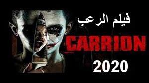 فيلم carrion 2020