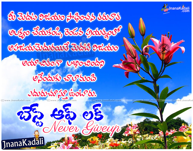 Best motivational all the best quotes about life in Telugu,motivational quotes of life on all the best in Telugu,life motivation quotes in Telugu,motivational quotes on life in Telugu,famous motivational speakers in Telugu,top motivational speakers in Telugu,top motivational quotes in Telugu,motivational quotes of the day for work on all the best in Telugu,motivational and inspirational quotes,best motivational all the best speaker,daily motivation quotes,free daily motivational quotes,motivational picture quotes,motivational quotes pictures,motivational quotes and pictures