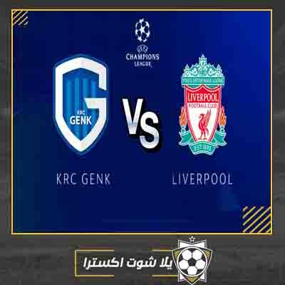 مباراة ليفربول وجينك بث مباشر