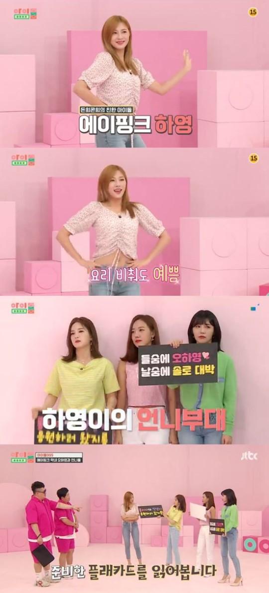 A Pink Oh Hayoung solo çıkış yaptı