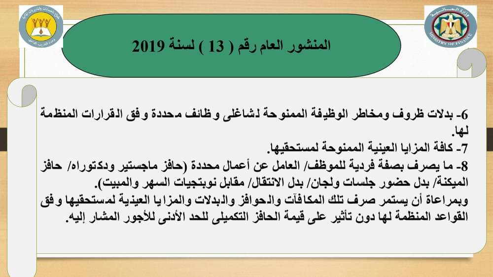 س و ج.. وزارة المالية تصدر بيان رسمي بالاجابة على كل الاسئلة الخاصة بالحد الأدني 0%2B%252814%2529