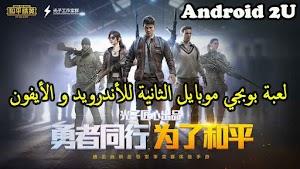 حصريا تحميل لعبة PUBG Mobile 2  Game For Peaceللأندرويد  و الأيفون