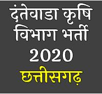 Chhattisgarh COFBC Recruitment 2020 - dailyknow.in