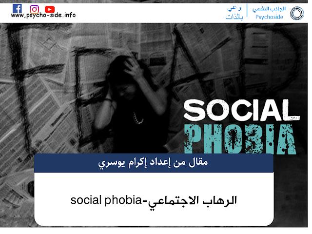 social phobia-الرهاب الاجتماعي