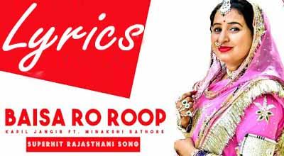 Baisa Ro Roop Lyrics - Minakshi Rathore | Rajasthani Song